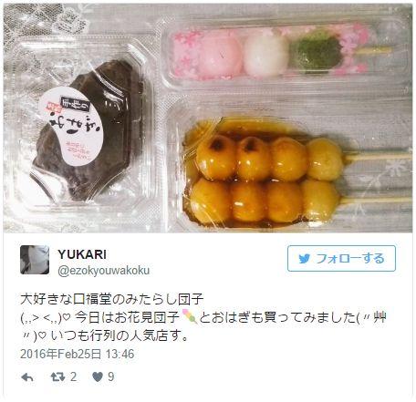 口福堂の和菓子