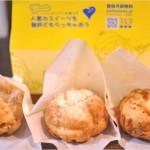 【ビアードパパ】 大福シューのカロリーや値段は?