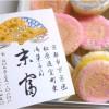 【末富】 和菓子の値段や店舗紹介!※京都