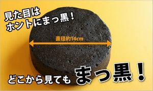 真っ黒チーズケーキ 値段