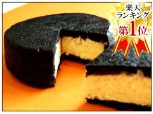 真っ黒チーズケーキ 楽天