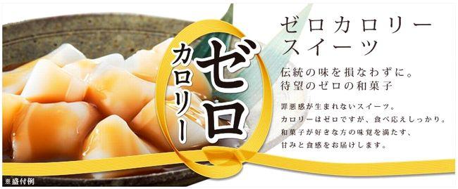 遠藤製餡のゼロカロリー抹茶わらびもち