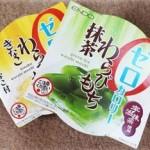 遠藤製餡のゼロカロリー抹茶わらびもちは通販で買える?口コミ紹介